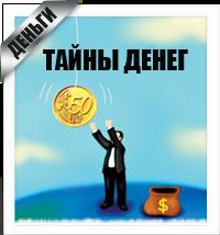 Тайны денег
