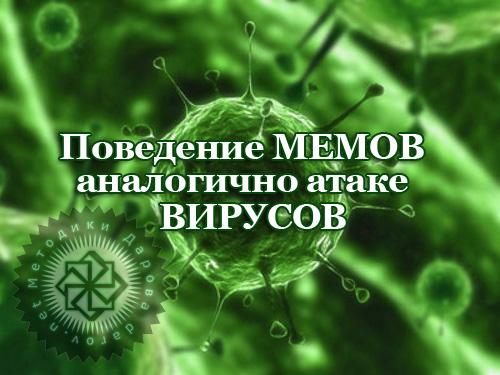 поведение мемов - поведение вирусов