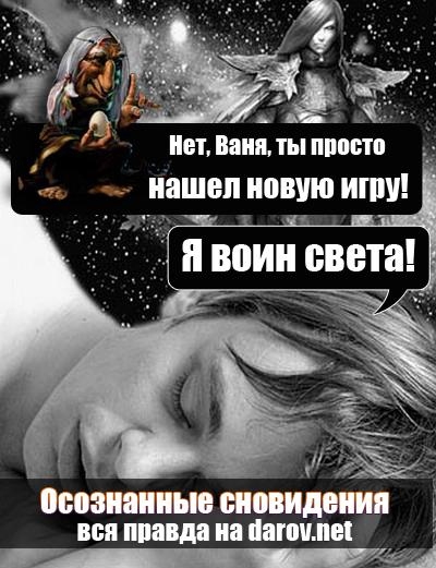 Осознанный сон