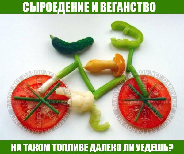 Сыроедение, вегетарианство, раздельное питание