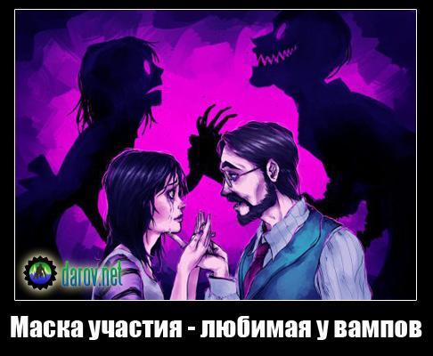 Манеры энергетических вампиров