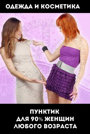 Женская зависть - одежда